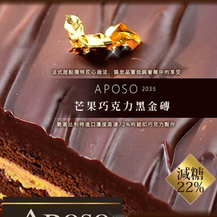 【艾波索-冰心泡芙3入+芒果黑金磚18公分】金光閃閃的芒果來了 季節限定的香甜芒果 甜蜜芒果巧克力及沁涼芒果泡芙超值組合 4