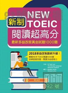 寂天新制NewTOEIC閱讀超高分:最新多益改版黃金試題1000題