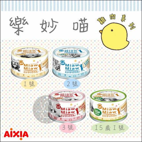+貓狗樂園+ 日本AIXIA|愛喜雅。樂妙喵。雞肉系列。60g|$970 一箱24罐