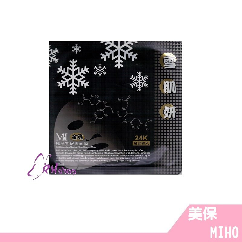 【RH shop】美保 雪肌研 金箔極淨無暇黑面膜 30ml