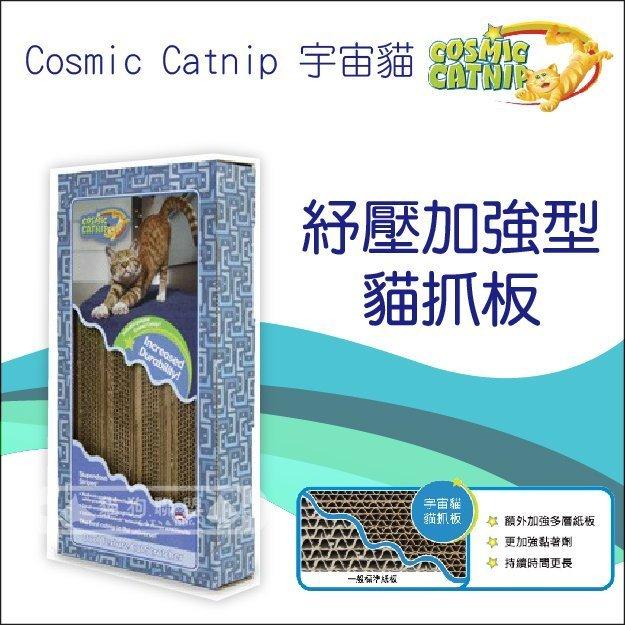 +貓狗樂園+ 美國Cosmic Catnip 宇宙貓【紓壓加強型。貓抓板】610元 - 限時優惠好康折扣