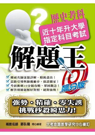 107升大學指定科目考試解題王-歷史考科