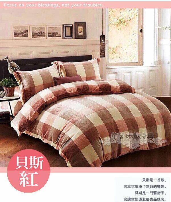 *華閣床墊寢具*法蘭羊羔絨多功能被套-貝斯-紅 雙人180*210CM 法蘭絨+羊羔絨 贈收納袋