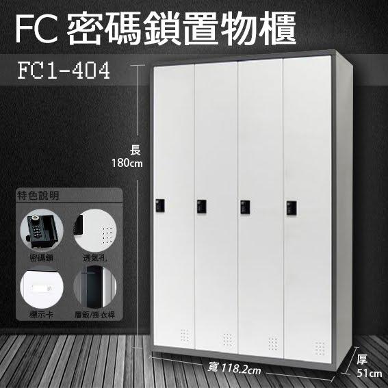 『收納辦公用品』多功能密碼鎖置物櫃FC1-404收納櫃鞋櫃置物櫃櫃子辦公室員工櫃文件櫃衣物櫃