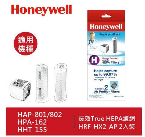 HONEYWELL HRF-HX2-AP 空氣清淨機原廠 HEPA濾心 2入裝 (HAP801 / HAP802 專用)  公司貨含稅開發票