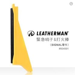 LEATHERMAN FIRE STARTER/WHISTLE 緊急哨子&打火棒(SIGNAL零件) #934501【AH13138】聖誕節交換禮物 i-Style居家生活