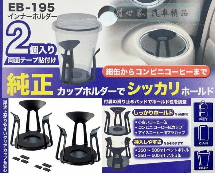 權世界@汽車用品 日本 SEIKO 黏貼式 飲料罐/咖啡杯 安定架 飲料置物架 杯架 2入組 EB-195