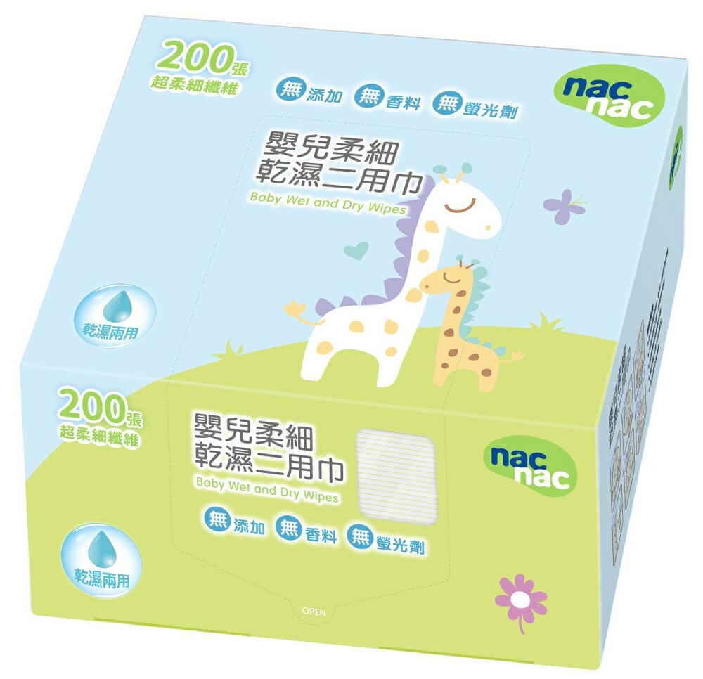 《買一送一》nac nac 嬰兒柔細乾溼二用巾(200抽)(好窩生活節) - 限時優惠好康折扣