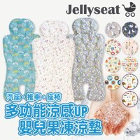 韓國 Jellyseat 多功能嬰兒涼感UP果凍涼墊(十二款可選)台灣公司貨-麗兒采家-媽咪親子推薦