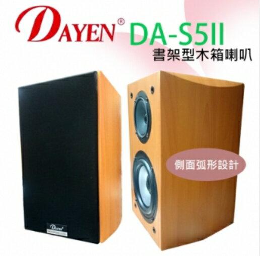 DAYEN 大影  DA-S5 II 書架型桌上空箱喇叭
