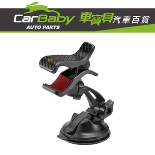 CarBaby車寶貝汽車百貨:【車寶貝推薦】CARMATE碳纖調夾式吸盤手機架SA9