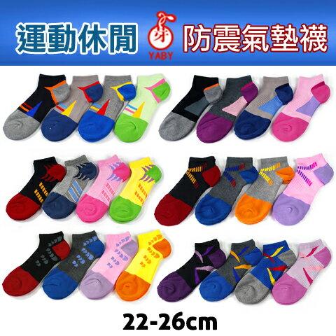 萊卡防震氣墊運動襪台灣製芽比YABY