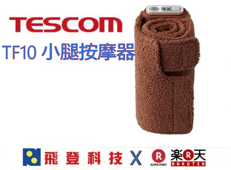 【美腿按摩師】(咖啡色) TESCOM TF10 小腿按摩器  放鬆腿部 強弱兩段調整 粉/咖啡 公司貨 含稅開發票