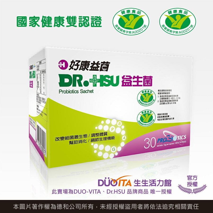Dr.Hsu 好康益菌 《活的益生菌》