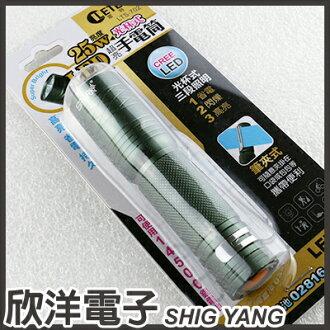 ※ 欣洋電子 ※ 雷特斯 25W光杯式LED手電筒(LTS-702)/附贈3號AA電池