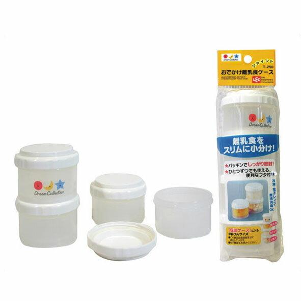 小奶娃婦幼用品:寶貝屋-優質四層密封離乳點心盒