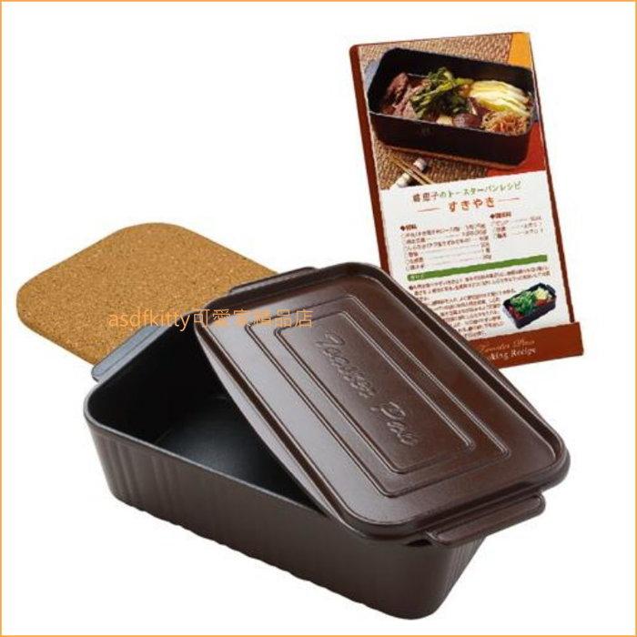asdfkitty可愛家☆日本ARNEST長方型咖啡色烤鍋/料理鍋-普通小烤箱-水波爐-可用-日本正版商品