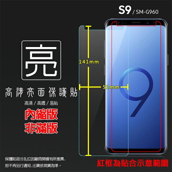 亮面螢幕保護貼SAMSUNG三星GalaxyS9SM-G960F保護貼軟性亮貼亮面貼保護膜