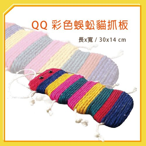 【力奇】QQ 彩色蜈蚣貓抓板(WE220155)-160元>(I002E57)