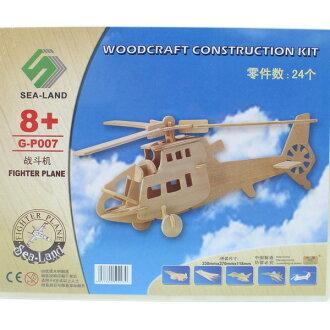 DIY木質拼圖模型 G-P007 戰鬥機直升機 中2片入/一個入{促49} 木製飛機模型 四聯組合式拼圖 3D立體拼圖~鑫