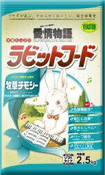 ?Double妹寵物? 日本YEASTER 愛情物語鋼琴兔【添加乳酸菌】提摩西草口味2.5kg