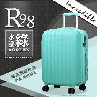 《熊熊先生》20吋 旅行箱/行李箱 防盜拉鍊 霧面經典直紋 超值登機箱 R98