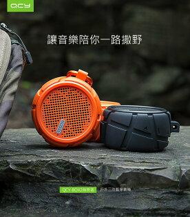 QCYBOX2無畏者藍牙防水喇叭IPX7防水超續航藍芽喇叭音箱【風雅小舖】