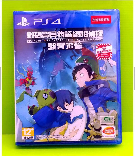 [現金價] PS4 數碼寶貝物語 網路偵探駭客追憶中文版 一般版+特點公仔吊飾