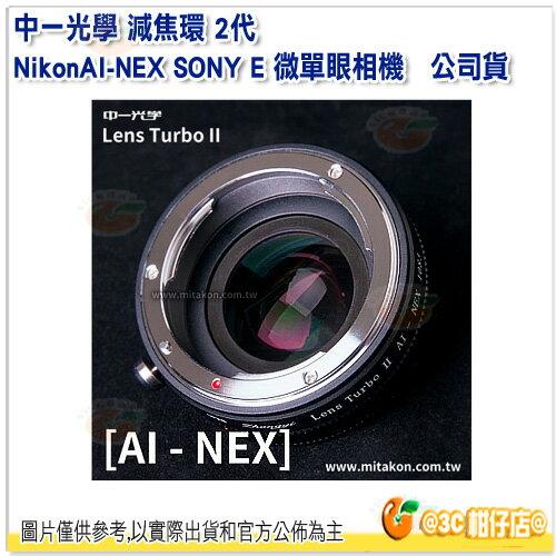 中一光學 Zhongyi 減焦環 2代 Nikon AI-NEX SONY E 微單眼相機