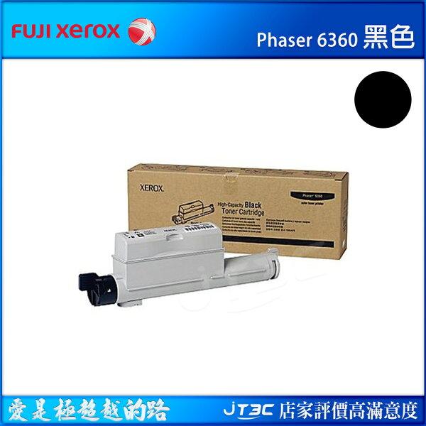 FujiXerox富士全錄Phaser6360原廠黑色碳粉匣(106R01221)(18,000張)
