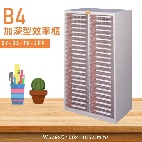 MIT台灣製造【大富】SY-B4-TU-2FF特大型抽屜綜合效率櫃收納櫃文件櫃公文櫃資料櫃置物櫃收納置物櫃