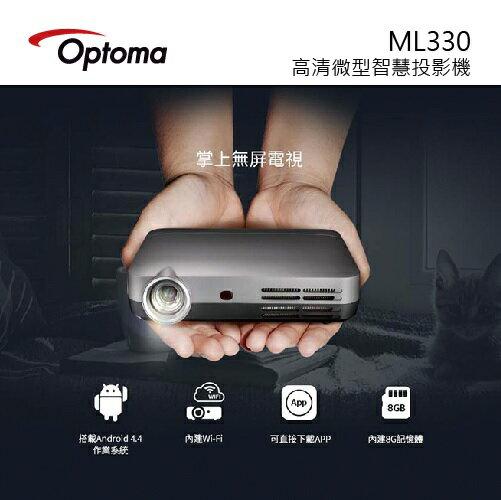 免運【OPTOMA奧圖碼】高清微型智慧投影機ML330
