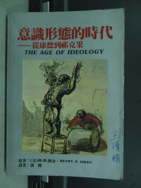 【書寶二手書T6/哲學_JAO】意識形態的時代-從康德到祁克果_H.D.阿金