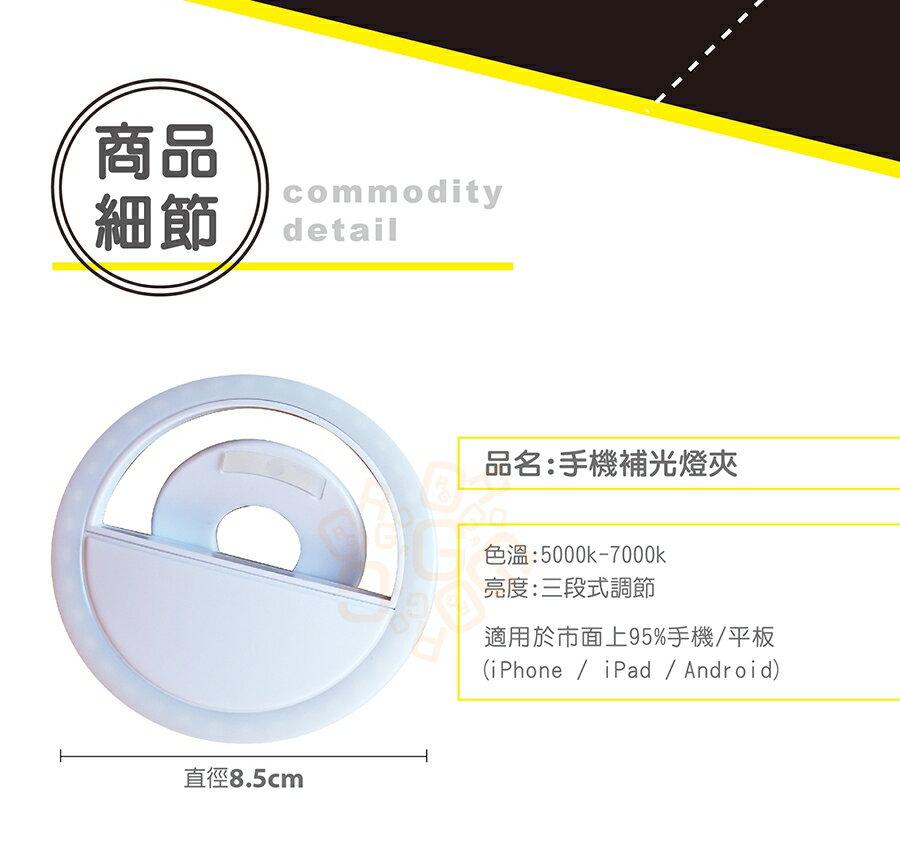 ORG《SD1989e》三段式 充電 手機補光燈 補光燈夾 自拍補光燈 補光燈 美肌 美顏 補光神器 閃光燈 直播 5