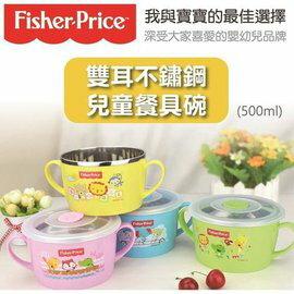 費雪Fisher-Price雙耳不鏽鋼兒童餐具碗-500ml(天空藍)368元