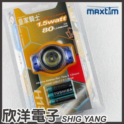 ※ 欣洋電子 ※ 皇家騎士 80流明 高亮頭燈 (H15) / 台灣製造採用日本製LED