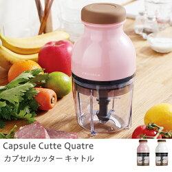 露營 果汁機 調理機【U0041】recolte 日本麗克特 Quatre時尚小型調理機(二色) 收納專科