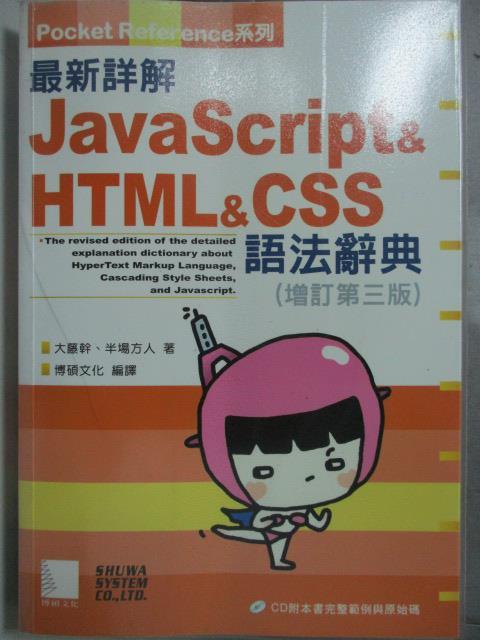 ~書寶 書T7/ _HCD~ 詳解Javascript   HTML   CSS語法辭典_