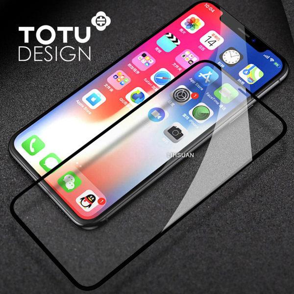 TOTU犀牛家族濾藍光滿版防碎邊iPhoneXiX3D曲面軟邊鋼化膜9H保貼玻璃貼保護貼