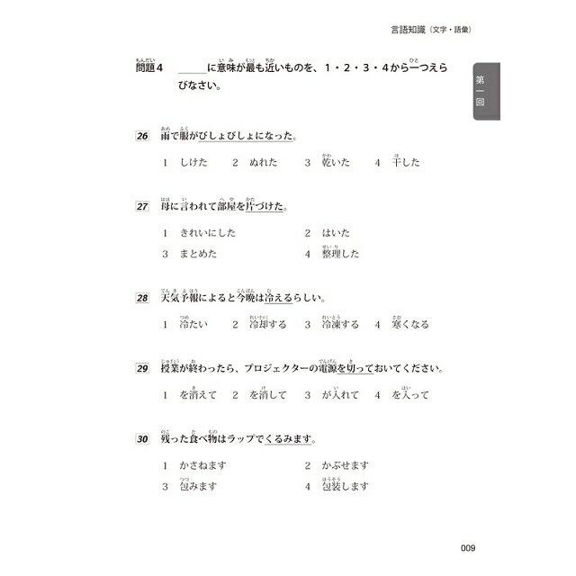 新日檢JLPT N3 關鍵540題:文字、語彙、文法、讀解、聽解一次到位(5回全真模擬試題+解析兩書+1CD) 8
