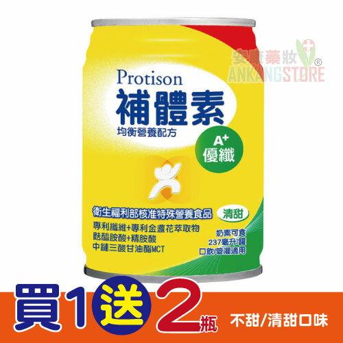 「加贈2瓶」 補體素  優纖A 不甜/清甜 237ml/24罐(箱)