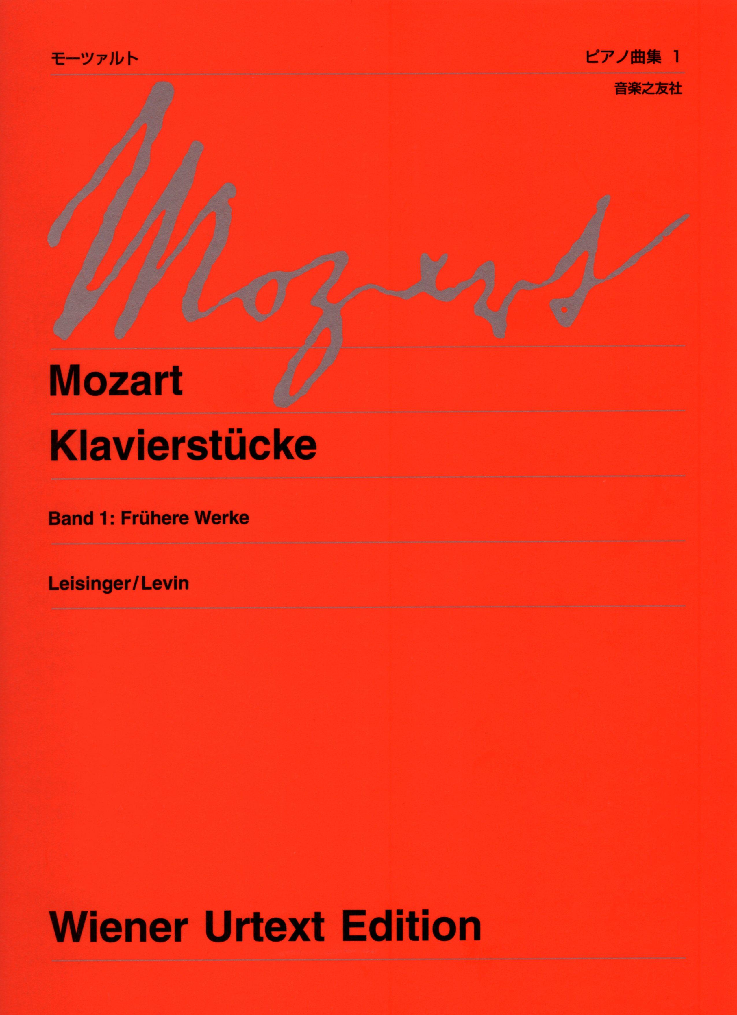 【鋼琴獨奏樂譜】維也納原典版 莫札特 鋼琴作品 第一冊: 早期作品 MOZART Klavierstucke band 1: frugere werke ウィーン原典版 229a ピアノ曲集 1
