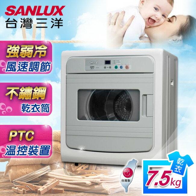 【SANLUX台灣三洋】7.5kg微電腦乾衣機/SD-86U8