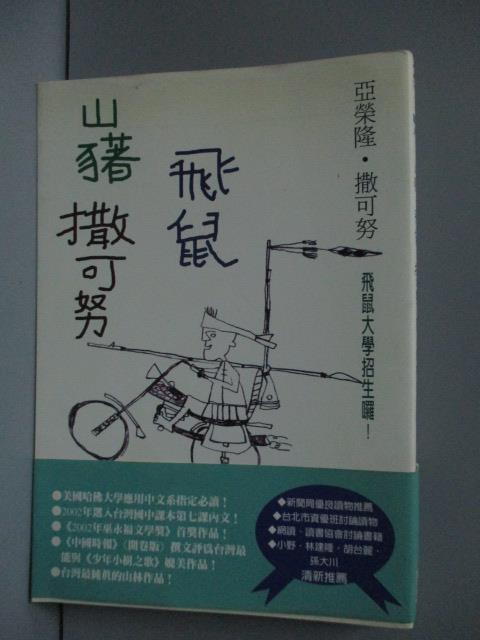 【書寶 書T9/社會_LIK】山豬.飛鼠.撒可努_亞榮隆.撒可努