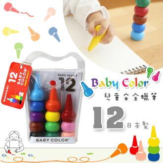 大田倉 日本進口正版 Baby Color兒童安全蠟筆 蠟筆組12色 無毒 日本製 蠟筆疊疊樂 201024