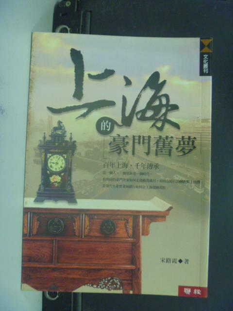 【書寶二手書T3/一般小說_JHC】上海的豪門舊夢_宋路霞