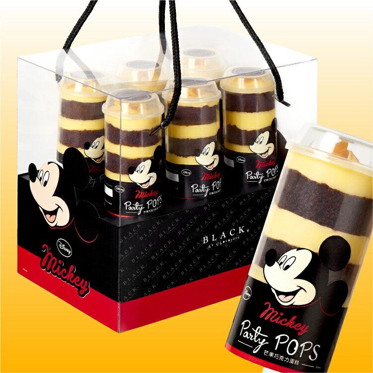 【Black As Chocolate】Party POPS:芒果巧克力推管蛋糕 (六入)★芒果大賞-蘋果日報推薦★