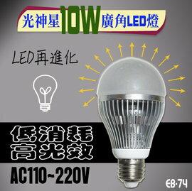 ☆ 光舍 ☆ E27 光神星 超效光 10W LED 球泡 比同級效能更高更好 直逼12W亮度 (EB-74) 7W 9W 11W 參考