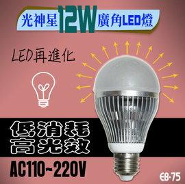 ☆ 光舍 ☆ E27 光神星 超效光 12W LED球泡 比同級效能更高更好 直逼15W亮度 (EB-75) 9W 10W 11W 13W 參考