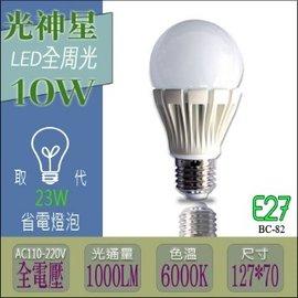 ☆ 光舍 ☆ E27 光神星 超光效 全周光10W LED球泡 300度發光,廣角無暗區,比同級效能更高更好 直逼12W亮度